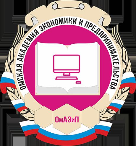 Омская академия экономики и предпринимательства